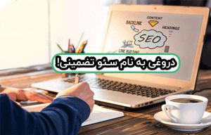 سئو-تضمنی-در-اصفهان